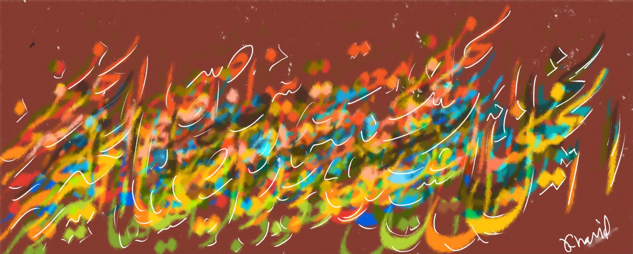 Pastel Art Arabic Calligraphy Khalid Shahin Art Space