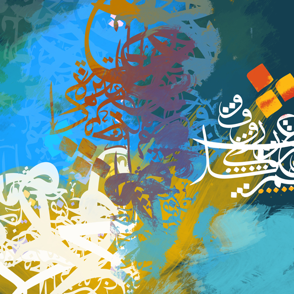 Arabic calligraphy typography for the new year artist