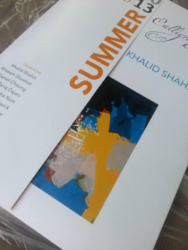 يروشور معرض لوحاتي المشترك - صيف 2013