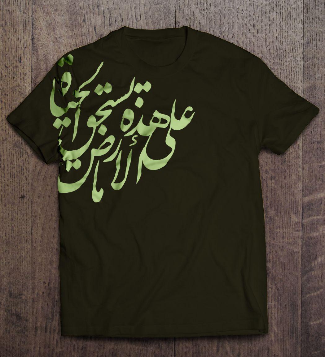 Design t shirt arabic - T Shirt Design T Shirt Design