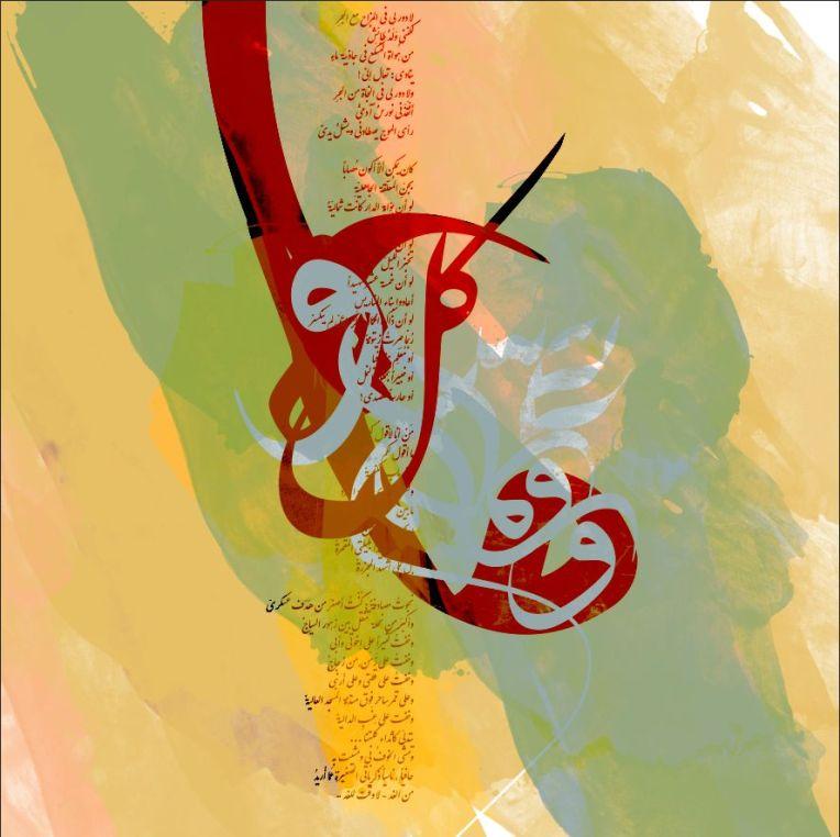 Avilla by Khalid Shahin