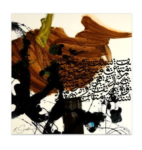 """Alicante"" abstract art by Artist Khalid Shahin"