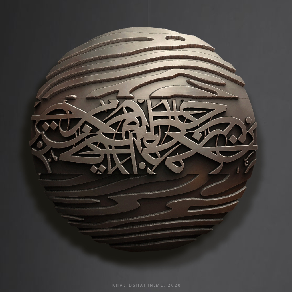 Metal sculpture by Khalid Shahin